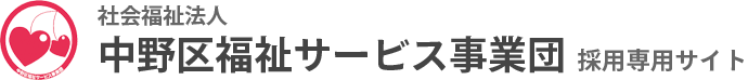 社会福祉法人 中野区福祉サービス事業団 採用専用サイト